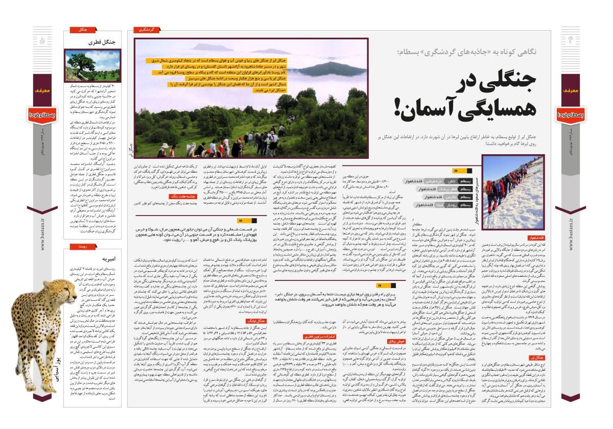 طراحی و صفحه آرایی «بسطام فردا»، ویژه نامه نوروز 93